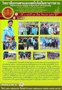 ภาพกิจกรรม การตรวจเยี่ยมสถานศึกษา โดย รมช.รัฐมนตรีช่วยว่าการ ดร.คุณหญิงกัลยา โสภณพนิช