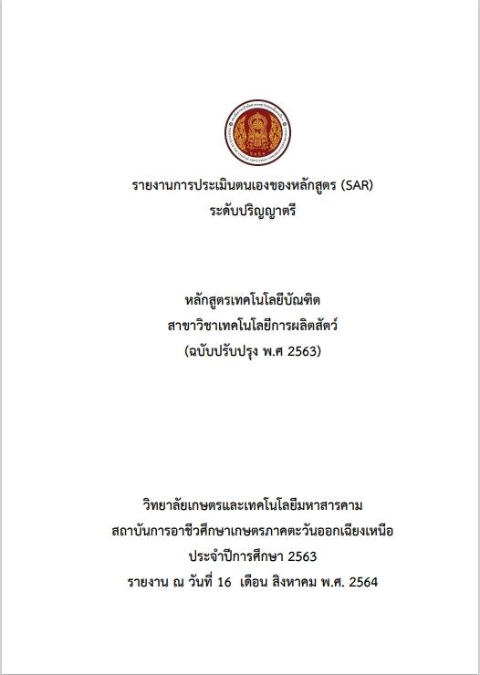 รายงานการประเมินตนเองของหลักสูตร(SAR)ระดับปริญญาตรี 2563