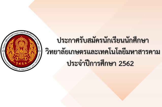 ประกาศรับสมัครนักเรียนนักศึกษา วิทยาลัยเกษตรและเทคโนโลยีมหาสารคาม ประจำปีการศึกษา 2562