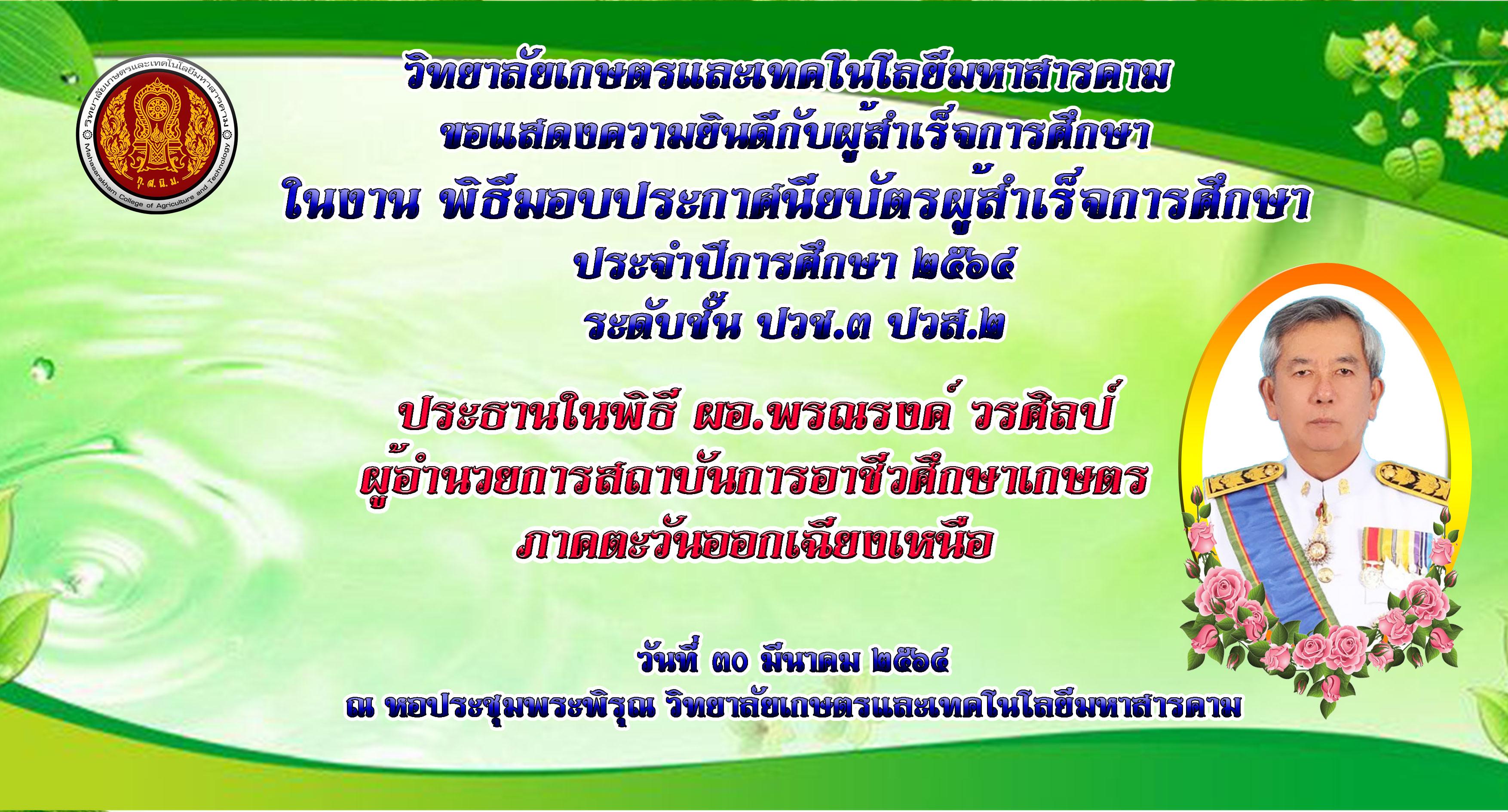 แสดงความยินดีกับผู้สำเร็จการศึกษา 2564